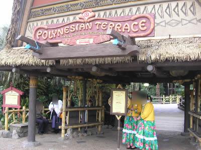 ポリネシアンテラスレストラン